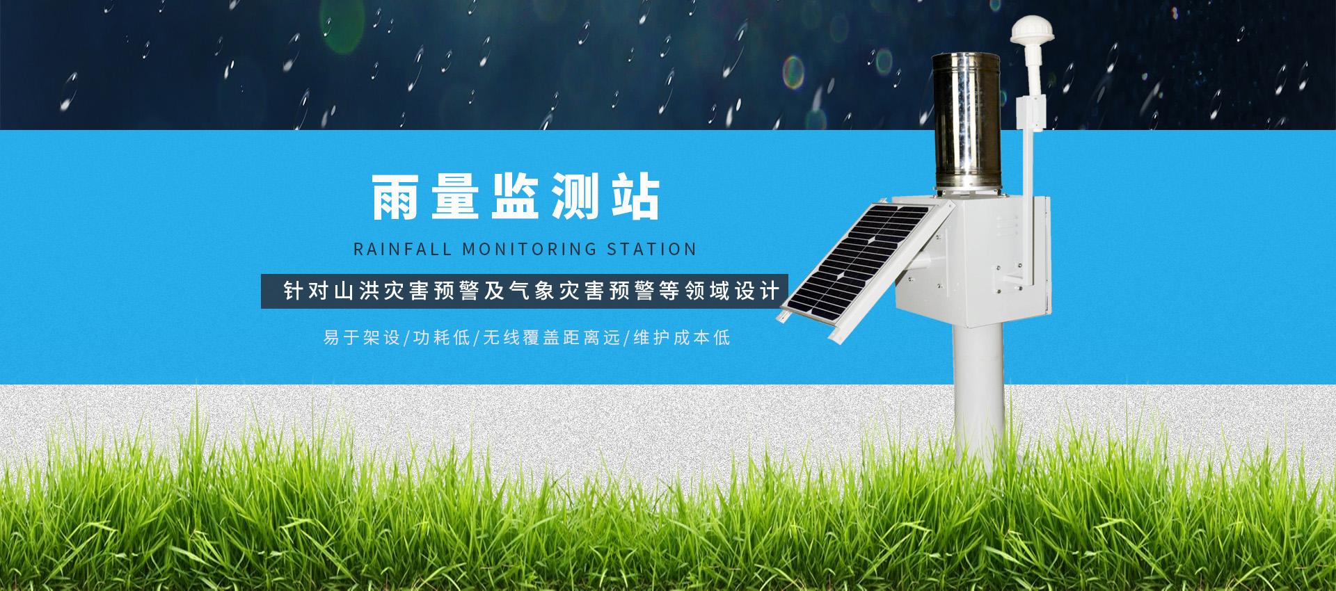 全自动太阳能降雨量监测站系统|雨量监测设备.jpg